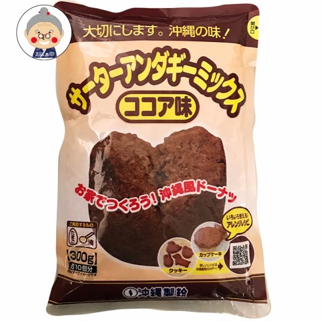 【サーターアンダギーミックス】ココア味 300g お菓子 クッキーやカップケーキなどアレンジにも 沖縄製粉 サーターアンダギーココア味が