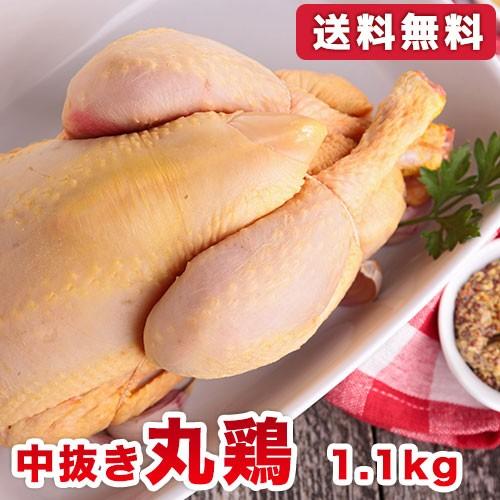 丸鶏 中抜き 【送料無料】 丸ごと1羽 ホールチキン(中抜き) 1.1kg 鶏の丸焼き/参鶏湯(サムゲタン)用に/ローストチキン/クリスマスパーテ