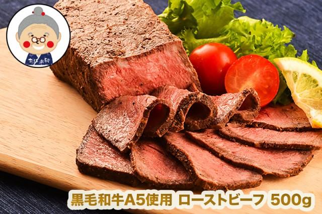 【ローストビーフ】500g 沖縄県産黒毛和牛A5使用!柔らかく美味しい ローストビーフ ギフト 贈り物やホームパーティーなどにいかがでしょ