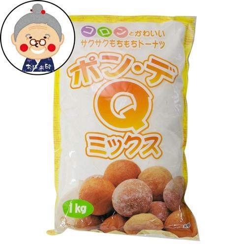 ポンデケージョミックス 1kg お家で簡単ポンデケージョ! ポンデQミックス ポン・デ・ケイジョ さくさくモチモチドーナツ |製菓材料 |