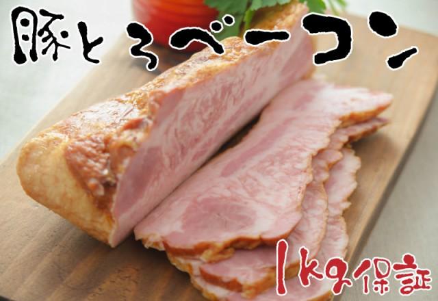 豚とろベーコン カット済みで1kg以上保証! 送料無料 べ−コン ジューシーさがたまらない♪トントロベーコン|ベーコン|
