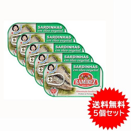 【お買得・5個セット】サルジンニャス(オイルサーディン) ラミレス 125g 【缶詰 セット】【非常食】【保存食】【長期保存】
