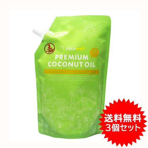 【送料無料】ココウェル プレミアム ココナッツオイル 500ml(460g)×3個セット 【cocowell premium coconut oil】【ココウェル ココナッ