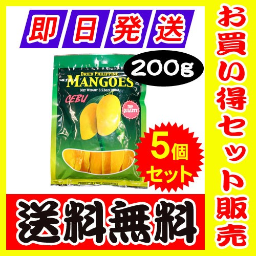 【送料無料】セブ島 ドライマンゴー CEBU 200g×5パックセット 【フィリピン マンゴー】【ドライマンゴー】【ドライ マンゴー 激安】