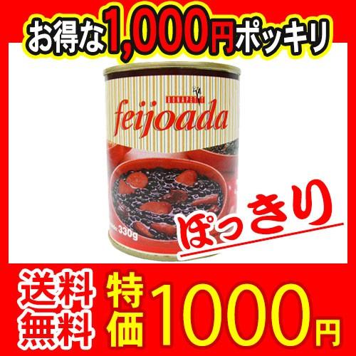 【1 000円ポッキリ・送料無料】フェイジョアーダ 330g feijoada BONAPETT