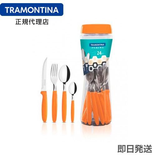 【20%OFF】TRAMONTINA テーブルウェア 24点セット イパネマ オレンジ <食洗機対応> 【カトラリーセット おすすめ】【カトラリーギフ