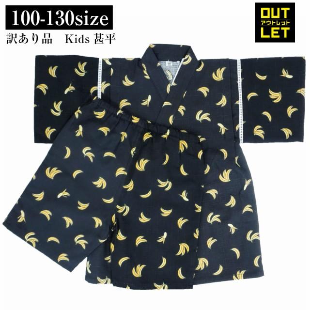 子供服 男の子 80000bk-b キッズ 甚平セット ブラック 黒 バナナ柄 ドビー織 綿100% 夏 100 110 120 130 夏祭り 夕涼み パジャマ 中国製