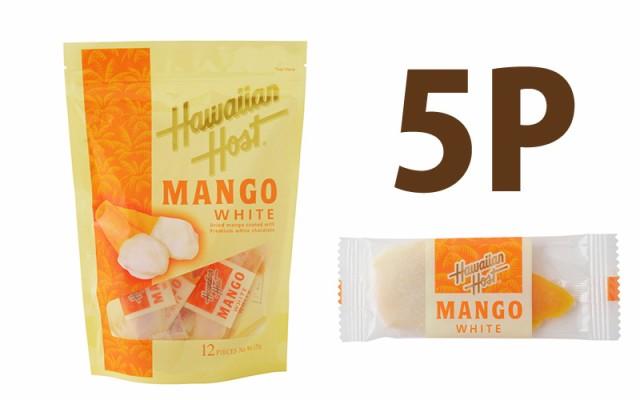 ハワイアンホースト ドライマンゴー ホワイト チョコレート5P