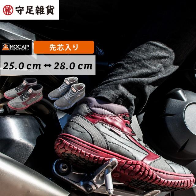 バイクシューズ ライディングシューズ スニーカー カッコイイ バイクブーツ 軽作業 CPM356 ミッドカット 鋼鉄製先芯 安全靴
