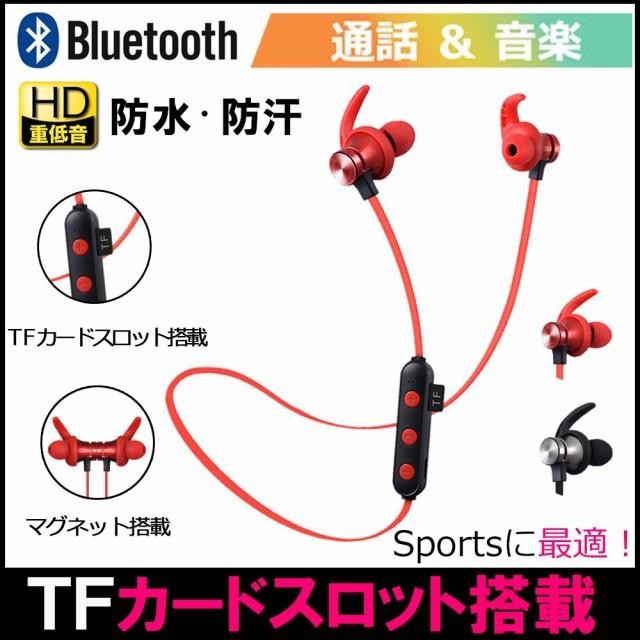 ワイヤレスイヤホン Bluetooth4.2 イヤホン スポーツ ランニング TF無線 イヤホン 人間工学設計 マグネット 両耳 防水 防塵 防汗