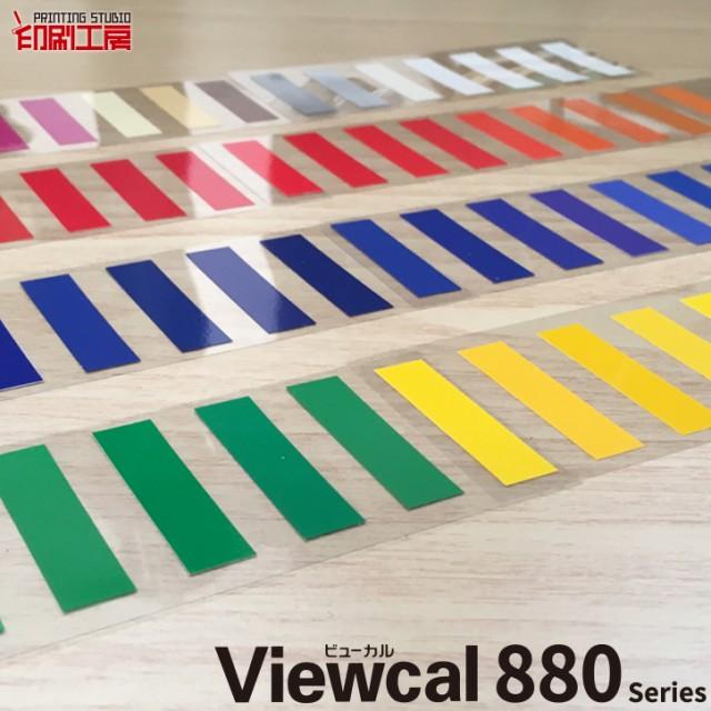 VC8801カッティング用シート 【屋外用】1010mm×10m【5千円以上で送料無料】