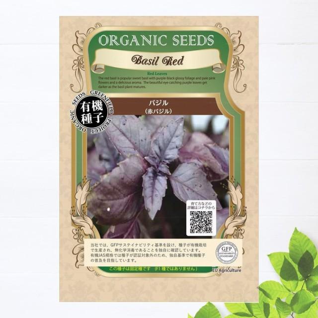 【有機種子】 バジル(赤バジル) S 種蒔時期 4〜6月、8〜9月