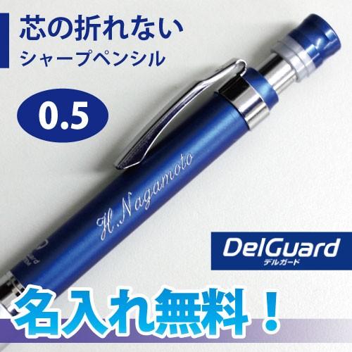宅配便発送 名入れ シャープペン ゼブラ デルガードLx P-MA86 0.5mm 名入れ無料!