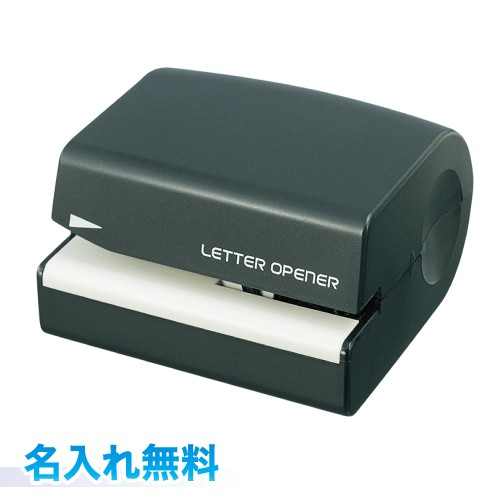 UV名入れ プラス レターオープナー 電動 ブラック