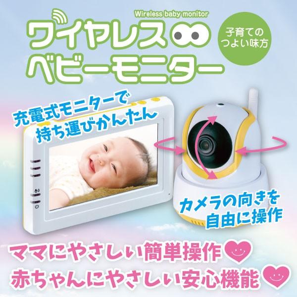 ベビーモニター ワイヤレス ベビーカメラ 無線 インターネット不要 赤ちゃん 見守り 首ふり 家庭用 育児 子育て 家事【AT-4300】