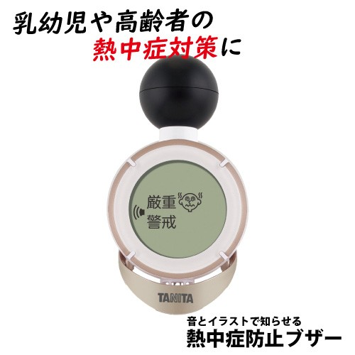 熱中症防止ブザー タニタ デジタル温湿度計 コンディションセンサー 健康 夏対策 子供 温度計 湿度計 熱中症対策 送料無料