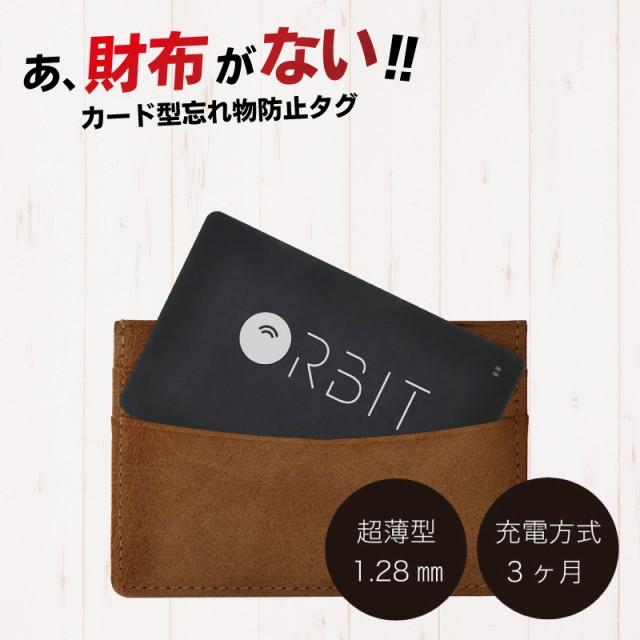 忘れ物防止カード GPS 忘れ物防止タグ 盗難対策 財布紛失防止 防犯 忘れ物防止トラッカー FINDORBIT ファインドビット 送料無料