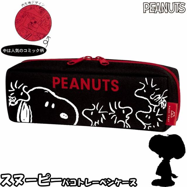 スヌーピー ウッドストック パコトレーペンケース ブラック 黒 PEANUTS ピーナッツ ペンポーチ カミオジャパン 筆箱 文具入れ 文房具 か