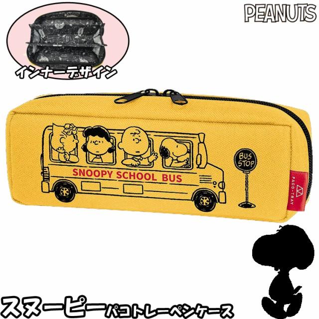 スヌーピー チャーリーブラウン ルーシー サリー スクールバス パコトレーペンケース イエロー 黄色 PEANUTS ピーナッツ ペンポーチ カミ