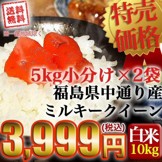 【令和元年産】 福島県中通り産ミルキークイーン白米10kg(5kg×2個) 送料無料