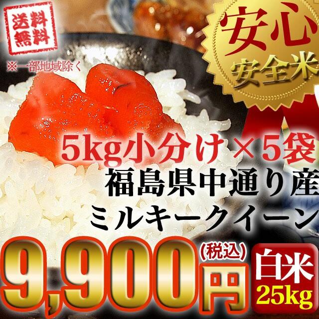 【令和元年産】 福島県中通り産 ミルキークイーン 白米:25kg(5kg×5個) 送料無料