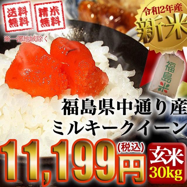 新米 お米 令和2年産 福島県中通り産ミルキークイーン 玄米:30kg(白米:約27kg) 精米無料 送料無料 ※沖縄県・離島対応不可