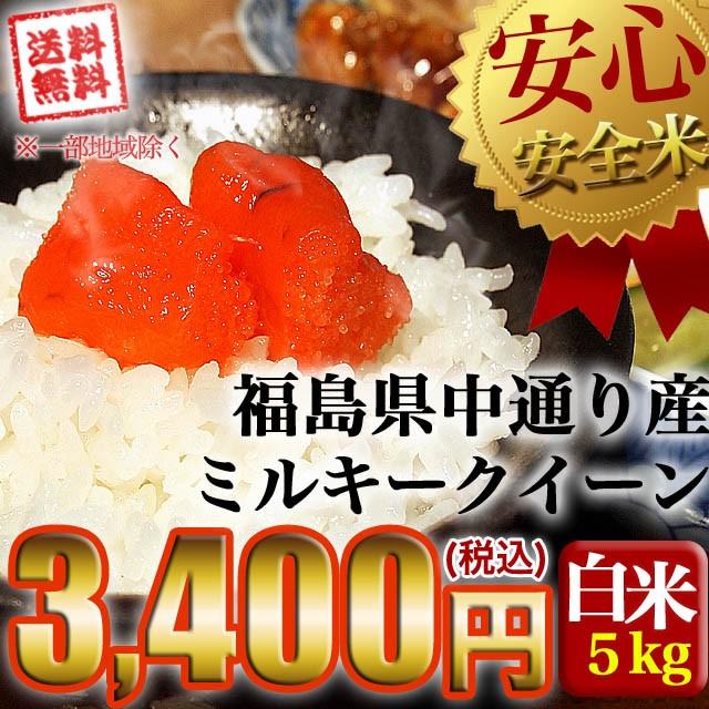 令和2年産 福島県中通り産ミルキークイーン白米5kg 送料無料