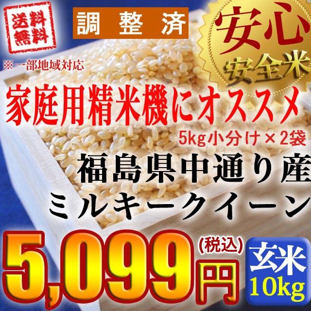 令和元年産 福島県中通り産 ミルキークイーン玄米:10kg(5kg×2個) 【調整済】【精米、無洗米対応不可】送料無料※一部地域