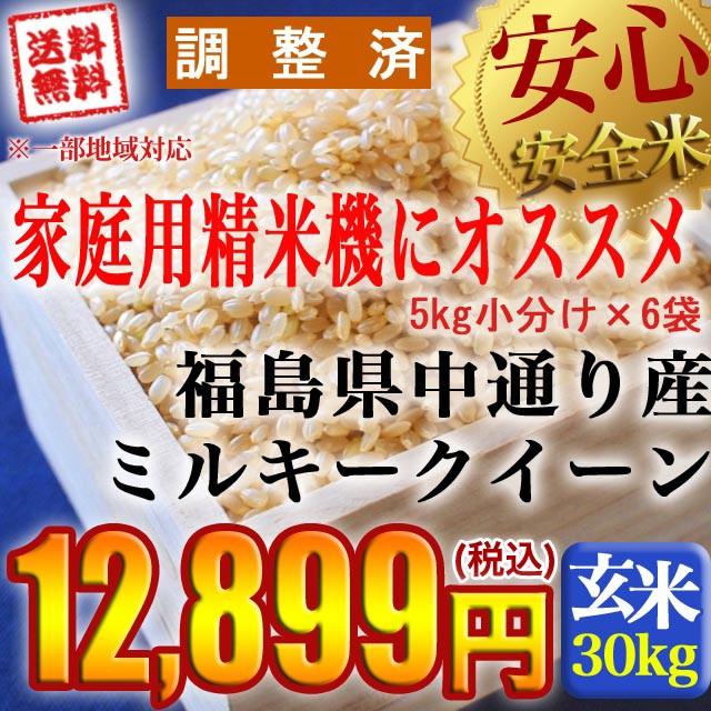 令和2年産 福島県中通り産ミルキークイーン玄米:30kg(5kg×6個) 【調整済】【精米、無洗米対応不可】送料無料 ※沖縄県・離島対応不可