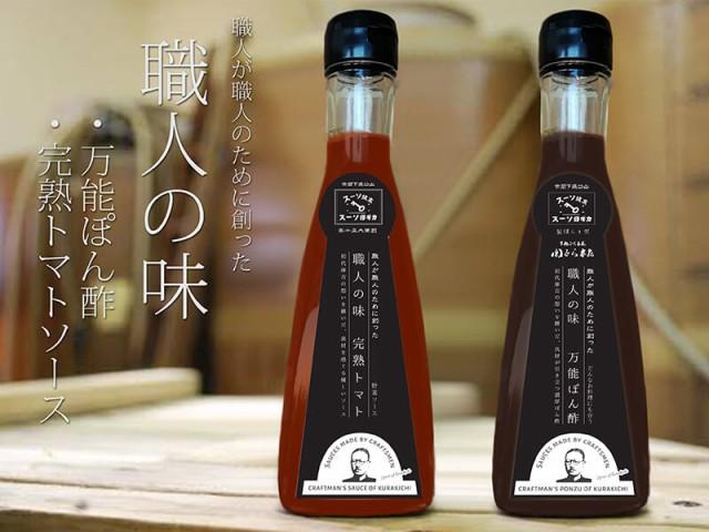 職人の味 完熟トマトソース&万能ぽん酢セット ギフト お取り寄せ 通販