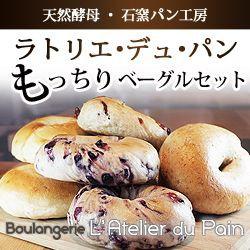 ラトリエ・デュ・パン もっちりベーグルセット 【ワイン10本以上同梱で送料無料!】