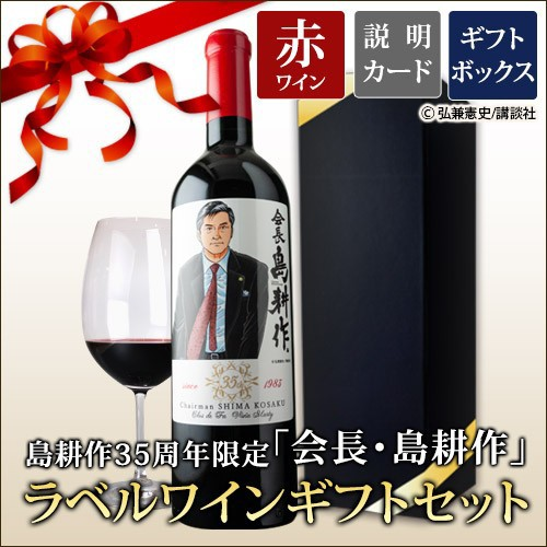 ワイン ギフトセット 赤ワイン 島耕作35周年限定 会長・島耕作 ラベルワイン(クロ・デ・ファ)750ml