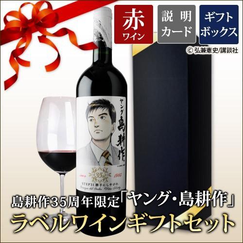 ワイン ギフトセット 赤ワイン 島耕作35周年限定 ヤング・島耕作 ラベルワイン(コラゾン・デル・インディオ)750ml