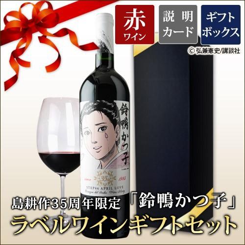 ワイン ギフトセット 赤ワイン 島耕作35周年限定 鈴鴨かつ子 ラベルワイン(コラゾン・デル・インディオ)750ml