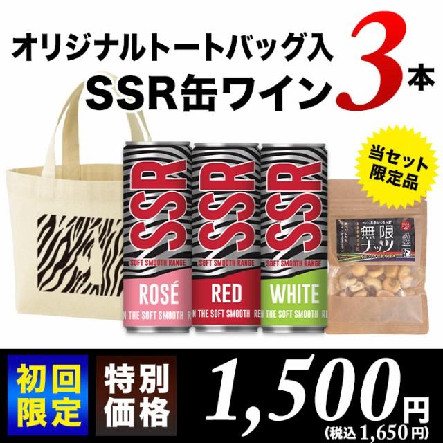 おまけ付き!オリジナルトートバッグに入ったSSR缶ワイン3本セット 赤1本&白1本 ロゼ1本 ワインセット wine set