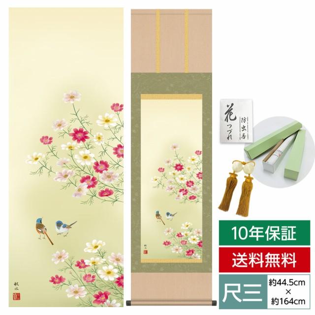 掛け軸 秋の人気商品・通販・価格比較 - 価格.com