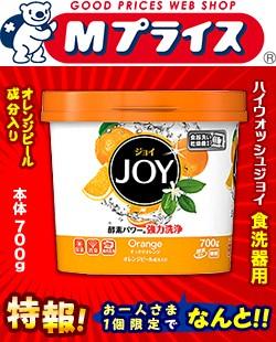"""特報!なんと!あの「ハイウォッシュジョイ」のオレンジピール 本体700gが〜""""お一人さま1個限定""""でお試し特価!◆お取り寄せ商品"""