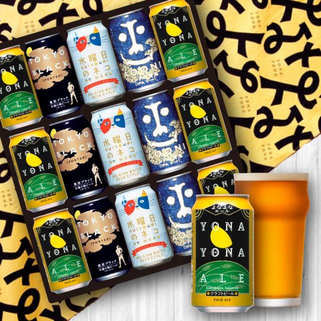 ビール クラフトビール beer ギフト プレゼント 詰め合わせ 4種15缶 よなよなエール 送料無料 誕生日 内祝い 飲み比べ ビールセット 金賞