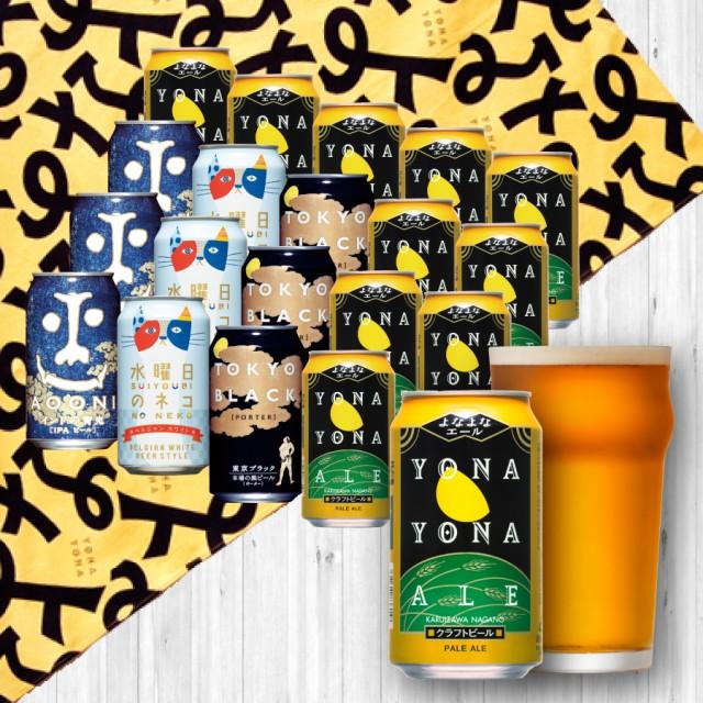 ビール クラフトビール beer ギフト プレゼント 詰め合わせ 4種20缶 よなよなエール 送料無料 誕生日 内祝い 飲み比べ ビールセット 金賞
