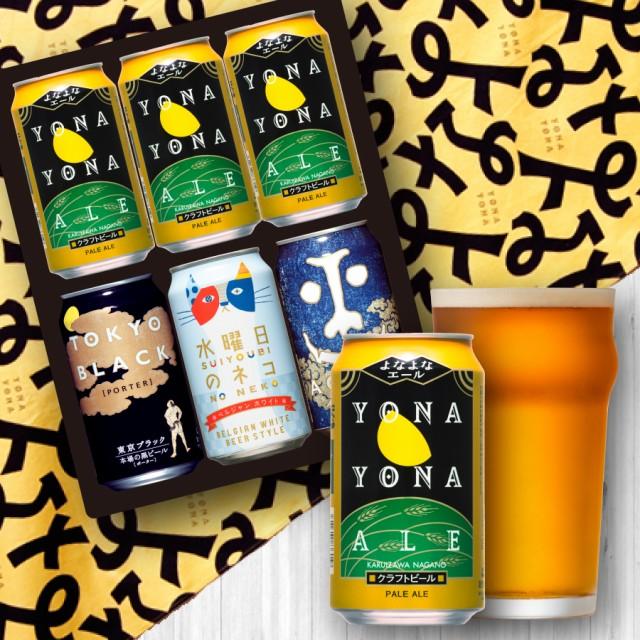 ビール クラフトビール beer ギフト プレゼント 詰め合わせ 4種6缶 よなよなエール 送料無料 誕生日 内祝い 飲み比べ ビールセット 金賞