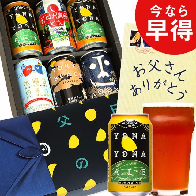 父の日 ビール 早割 ギフト プレゼント クラフトビール よなよなエール 缶 お酒 贈り物 おしゃれ 5種 6本