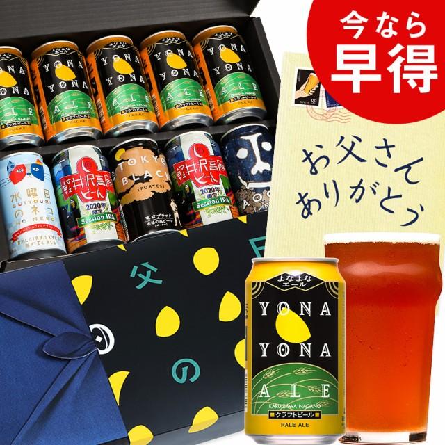 父の日 早割 ギフト ビール プレゼント セット クラフトビール よなよなエール 缶 お酒 贈り物 おしゃれ 5種 10本