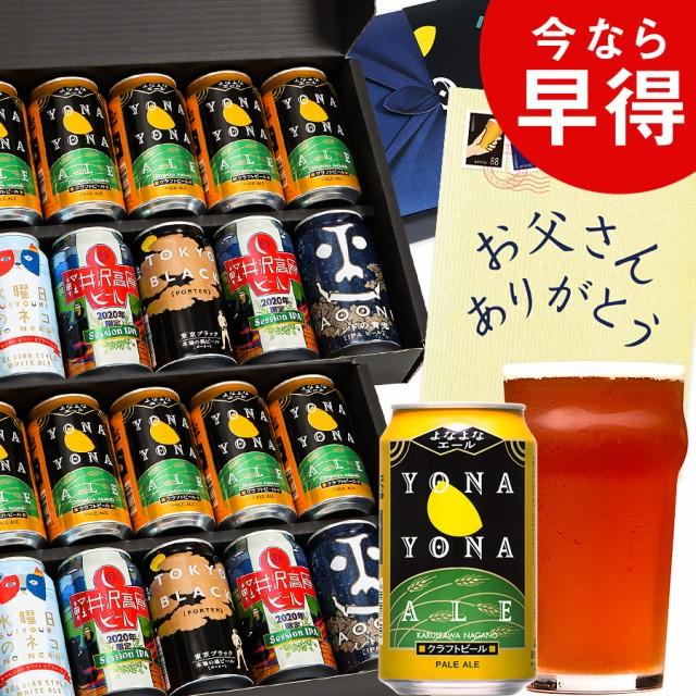 父の日 ビール 早割 ギフト プレゼント クラフトビール よなよなエール 缶 お酒 贈り物 おしゃれ 5種 20本
