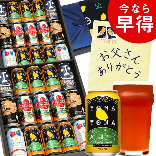 父の日 ビール 早割 ギフト プレゼント クラフトビール よなよなエール 缶 お酒 贈り物 おしゃれ 5種 30本