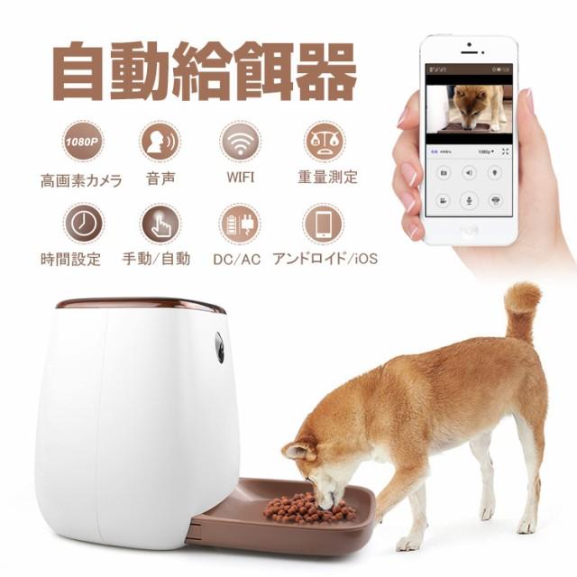 自動給餌器 ドッグカメラ 留守番ペット フード自動給餌器 犬猫用 オートフィーダスマートペットフィーダ 遠隔操作 録音録画機能