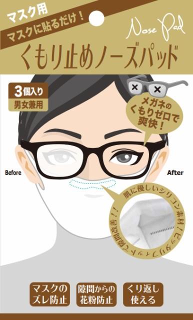 マスク用くもり止めノーズパット3個入(男女兼用)IB-038 マスクずれ 繰り返し使える 花粉対策