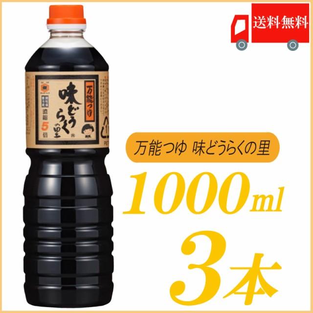 送料無料 万能つゆ 味どうらくの里 東北醤油 1L×3本
