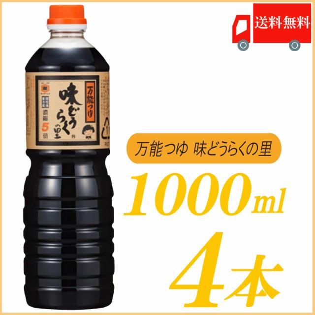 送料無料 万能つゆ 味どうらくの里 東北醤油 1L×4本