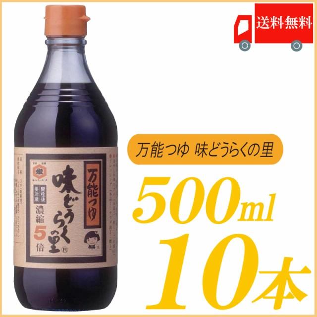 送料無料 万能つゆ 味どうらくの里 東北醤油 500ml×10本