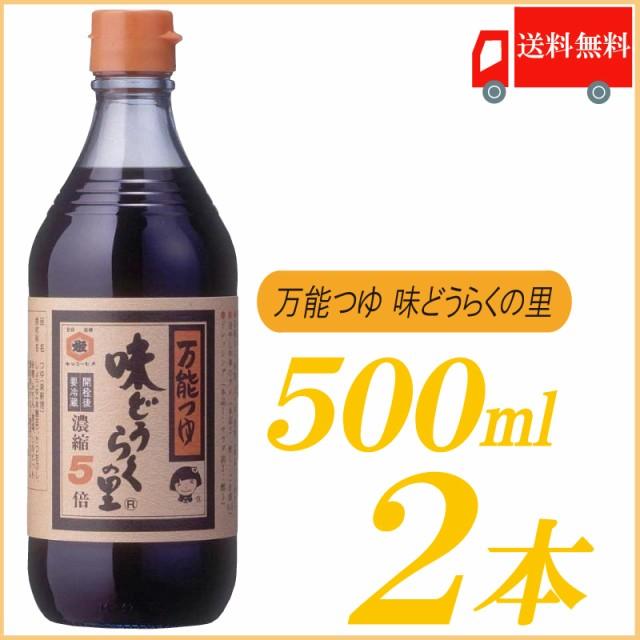 送料無料 万能つゆ 味どうらくの里 東北醤油 500ml×2本